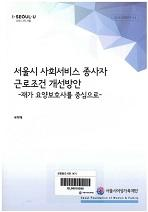 서울시 사회서비스 종사자 근로조건 개선방안: 재가 요양보호사를 중심으로